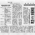 Photos: 因果関係どう判断 延岡携帯基地局訴訟(宮崎日日新聞・2012年2月19日)