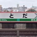 Photos: 戸田駅 Toda Sta.