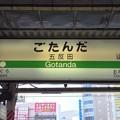 Photos: 五反田駅 Gotanda Sta.