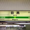 Photos: 目黒駅 Meguro Sta.