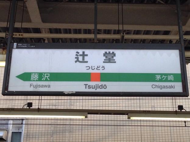 Photos: 辻堂駅 Tsujido Sta.