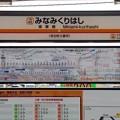 写真: 南栗橋駅 Minami-kurihashi Sta.