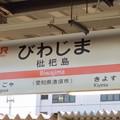 Photos: 枇杷島駅 Biwajima Sta.