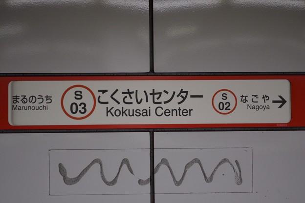 Photos: 国際センター駅 Kokusai Center Sta.