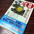 写真: 大場秀章『植物は考える』読んでる。