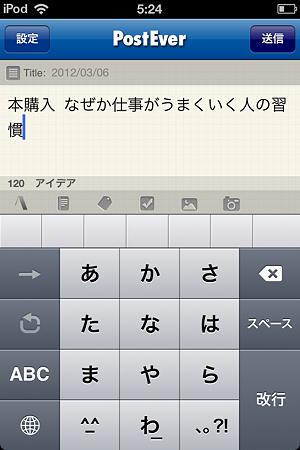 20120306PostEver