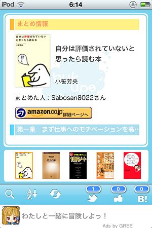 20110908アプリ「ブクペ」(2)