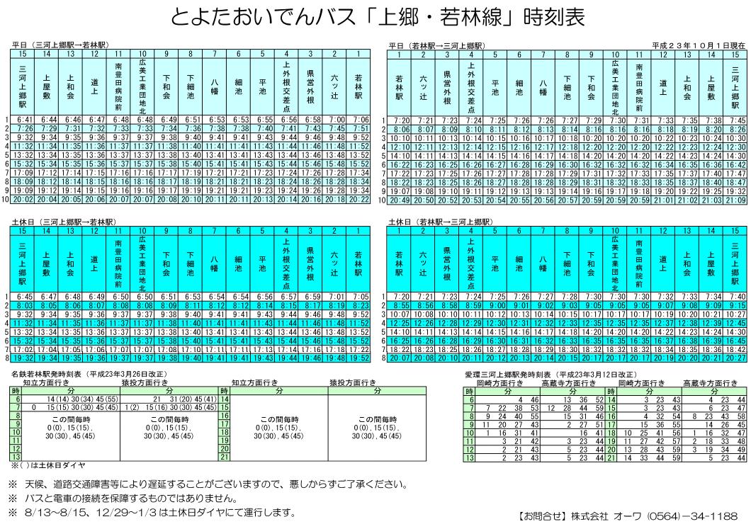 おいでんバス - 上郷若林線の時刻表 - 2011.10.1