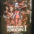 OriginGandam1