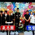 Photos: 2012年の 氣志團怒髪天(クイズ対決 ピンポン押して 兄ぃ「越後製菓!」
