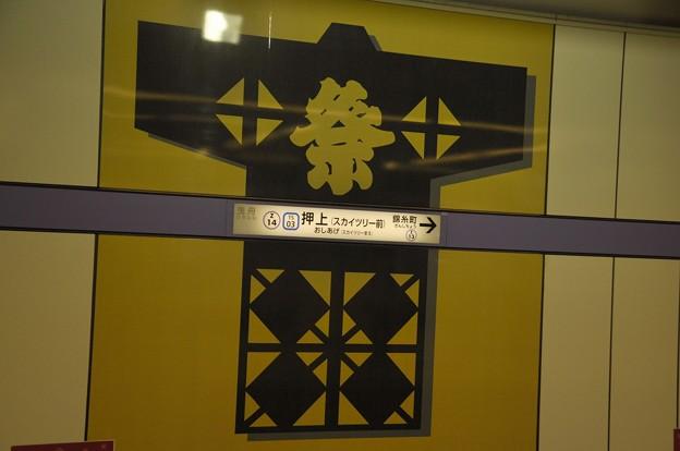 半蔵門線 押上(スカイツリー前)駅