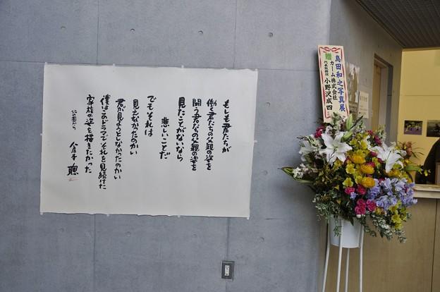 Photos: 羽村が生んだ映像の職人島田和之氏写真展