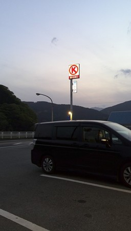 PC3 サークルK 芝川町役場前店