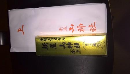 新屋 山神社のお札に羊羹金箔入りとは、