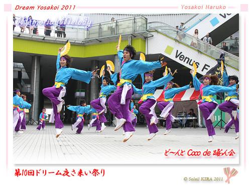 Photos: ど~んと Coco de 踊らん会_01 - 第10回ドリーム夜さ来い祭り