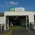 Photos: 久喜駅