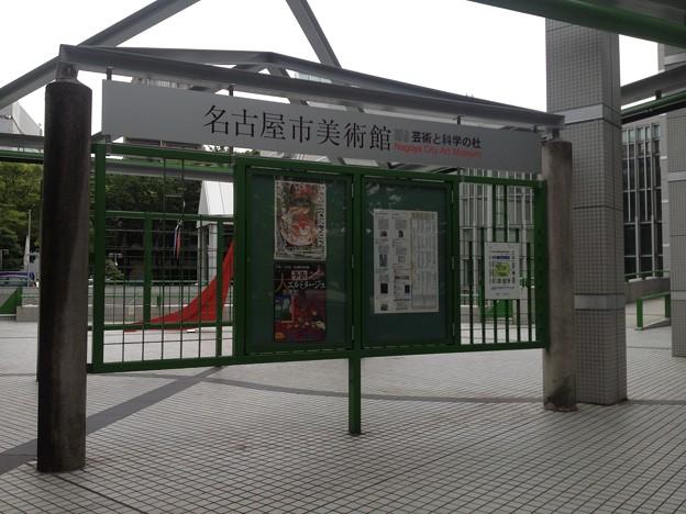 Photos: 名古屋市美術館_09