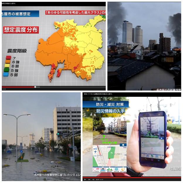 名古屋市が「南海トラフ巨大地震」の被害想定のイメージ映像を公開 - 15:まとめ