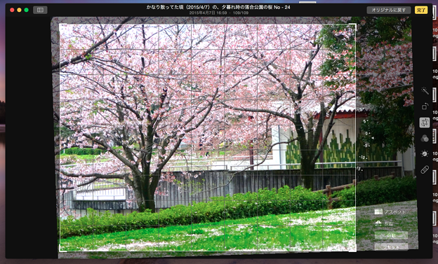 OSX「写真」アプリ:編集画面(トリミング)