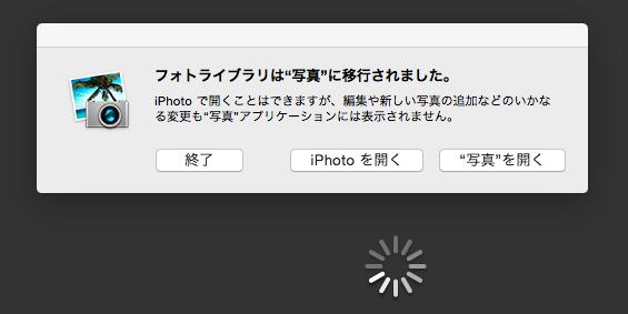 OSX「写真」アプリ移行後にiPhotoを起動すると表示されるアラート