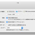 Photos: OSX「写真」アプリ:設定画面(一般)