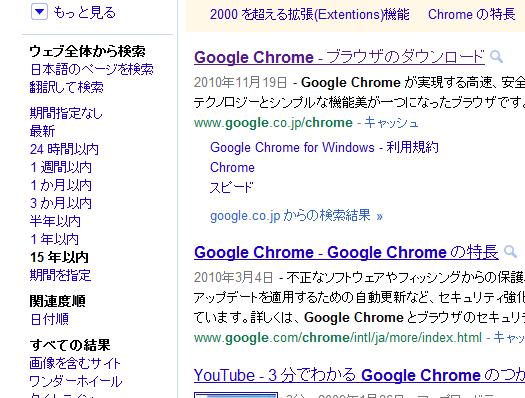 写真: Chromeエクステンション:Google検索に日付表示を(拡大)