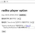 写真: Chromeエクステンション:radiko player(オプション、拡大)