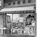 Photos: 惣菜店
