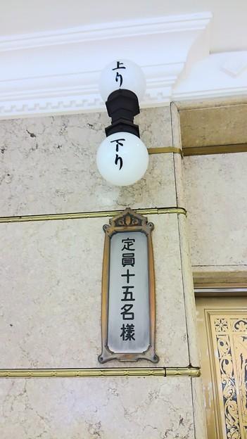 Photos: 上野松坂屋エレベータ2