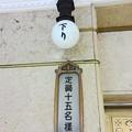 写真: 上野松坂屋エレベータ2