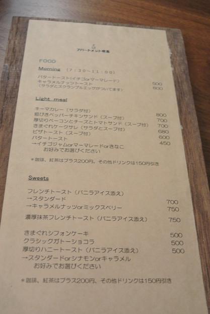 アパートメント喫茶2015.04 (3)