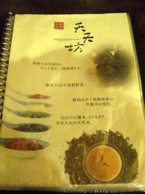 天天坊 2010.08 (05)