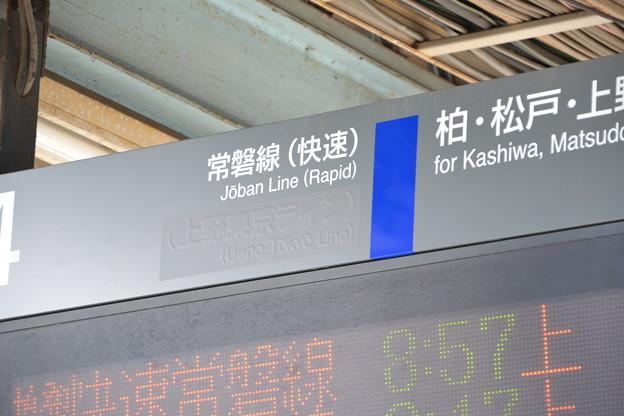 上野東京ラインの文字 (発車標) [常磐線 取手駅]