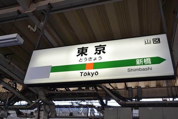 7番線駅名標 [東海道線 東京駅]