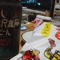 写真: やっと今週の仕事全了!久しぶりに海外ドラマ観なが軽井沢土産ビールと餅太郎で乾杯。