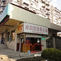 Photos: 威肉菜飯骨頭湯 看板