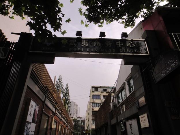 武夷路 武夷商務中心 (1)