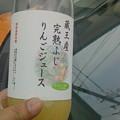 写真: 蔵王のリンゴで亘理町で作っ...