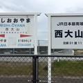 Photos: 9-I21.西大山(にしおおやま)