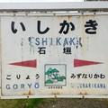 Photos: 9-I29.石垣(いしかき)