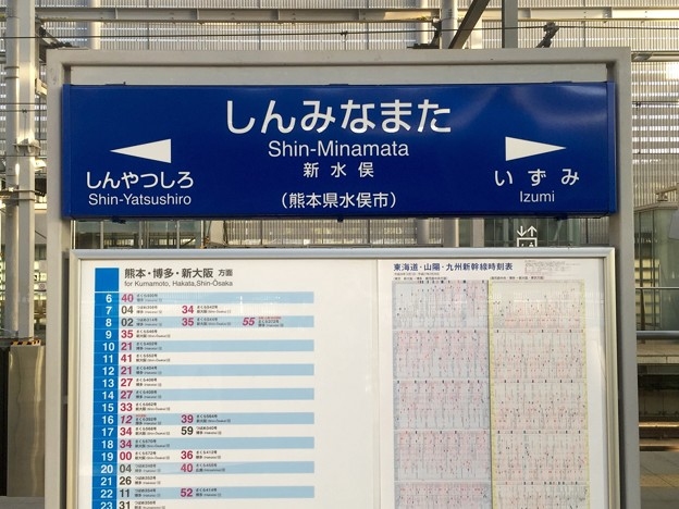 Photos: S-K09.新水俣(しんみなまた)