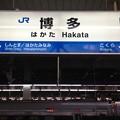 Photos: S-S19・K01.博多(はかた)