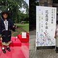 写真: 小石川後楽園と母