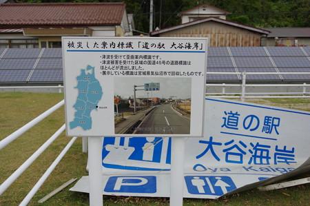 IMGP9777 被災した案内標識と道路パトロールカーその3