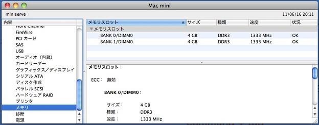 Mac mini server 8GB_02