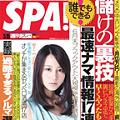 Photos: 【雑誌】本日5/8(火)は...