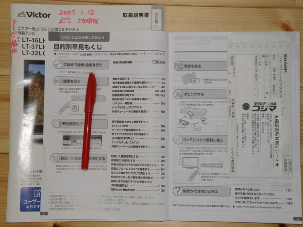 P3280064取説保証書貼