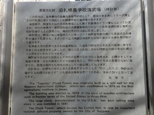 札幌時計台(2015年.3月).2