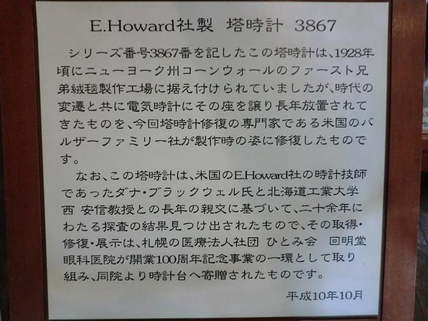 札幌時計台(2015年.3月).6