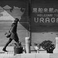 URAGA-TOWN
